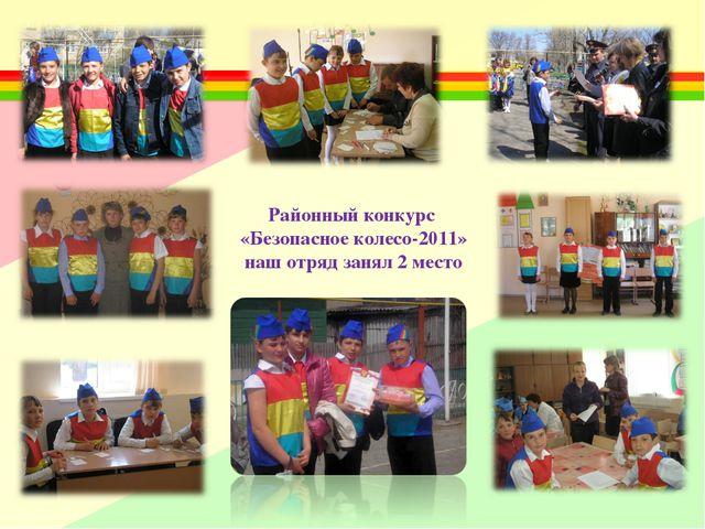 Районный конкурс «Безопасное колесо-2011» наш отряд занял 2 место