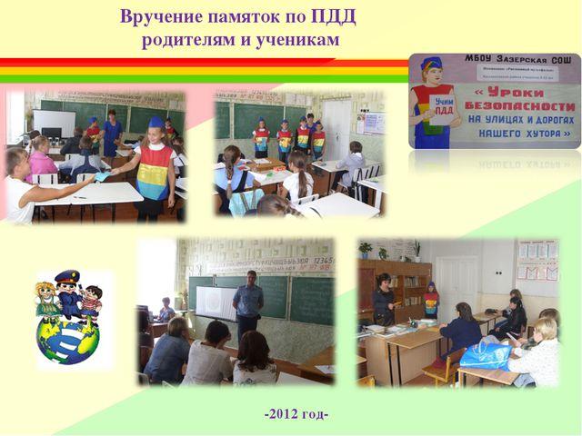Вручение памяток по ПДД родителям и ученикам -2012 год-