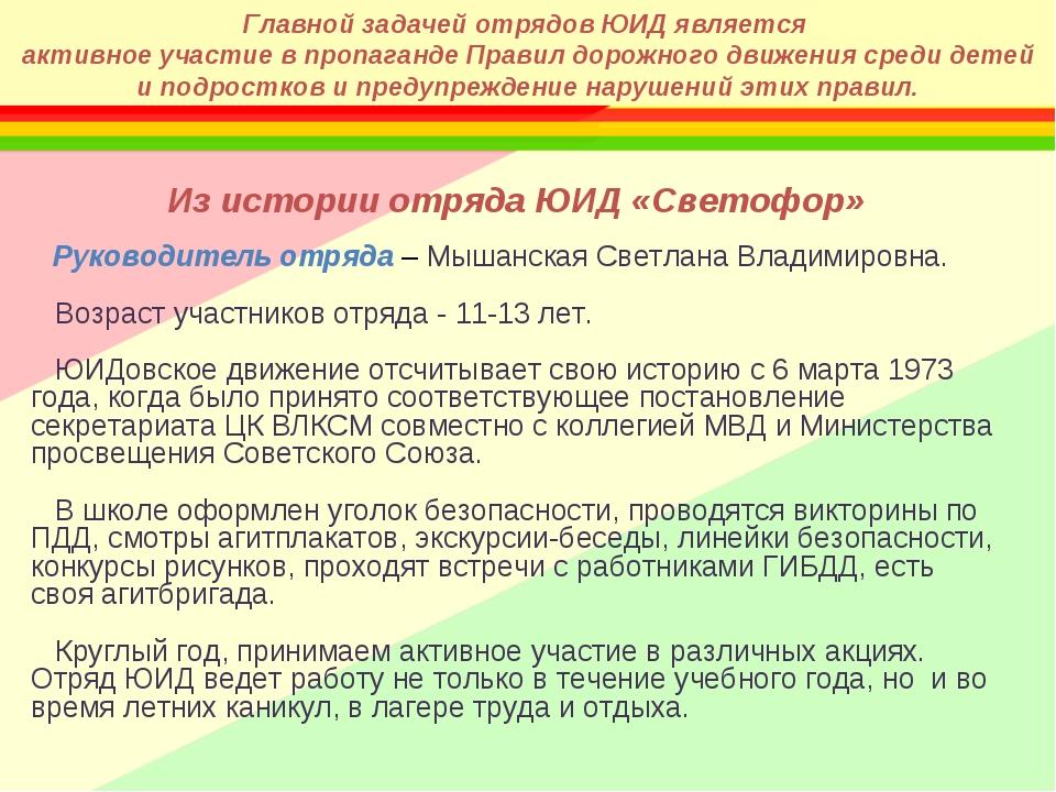 Главной задачей отрядов ЮИД является активное участие в пропаганде Правил дор...