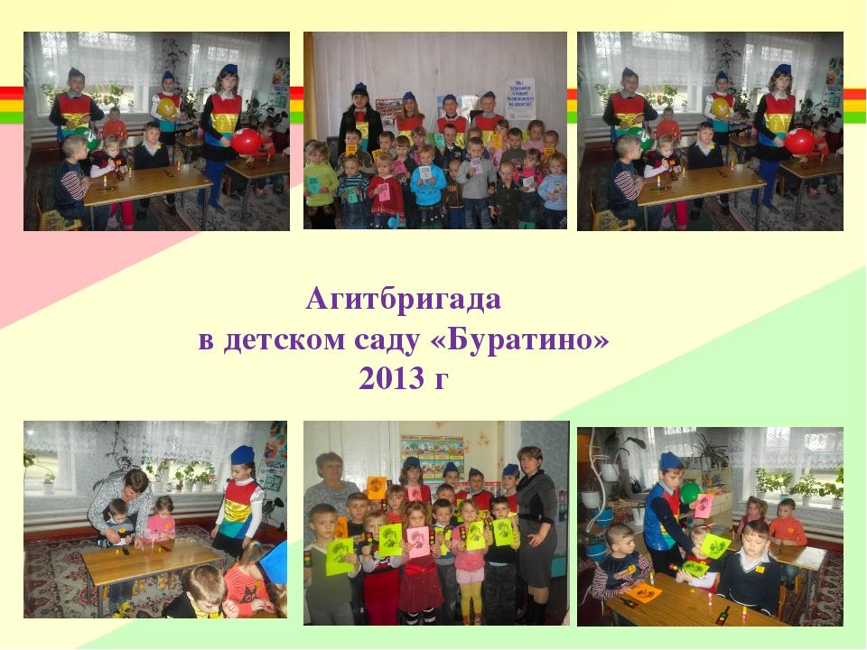 Агитбригада в детском саду «Буратино» 2013 г