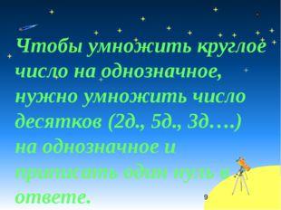 Чтобы умножить круглое число на однозначное, нужно умножить число десятков (