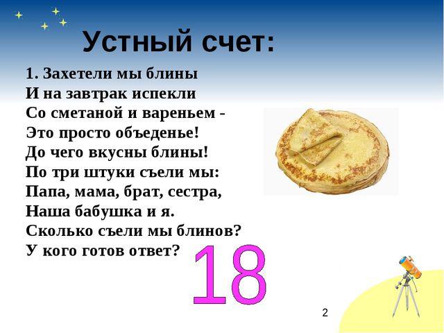 Конспект урока 2 класса на уроках математики по новым фгос умк школа россии