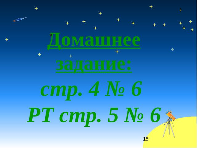Домашнее задание: стр. 4 № 6 РТ стр. 5 № 6 *