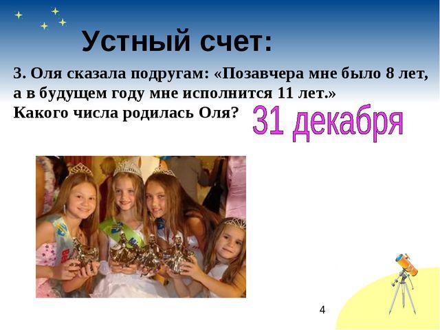* Устный счет: 3. Оля сказала подругам: «Позавчера мне было 8 лет, а в будуще...