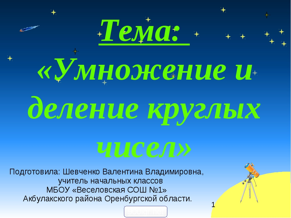 Тема: «Умножение и деление круглых чисел» * Подготовила: Шевченко Валентина В...