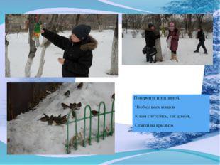 Покормите птиц зимой, Чтоб со всех концов К вам слетались, как домой, Стайки