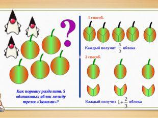 Как поровну разделить 5 одинаковых яблок между тремя «Зюками»? 1 способ. Кажд