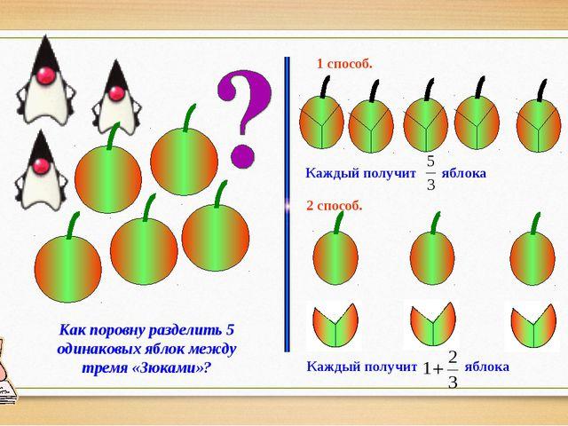Как поровну разделить 5 одинаковых яблок между тремя «Зюками»? 1 способ. Кажд...