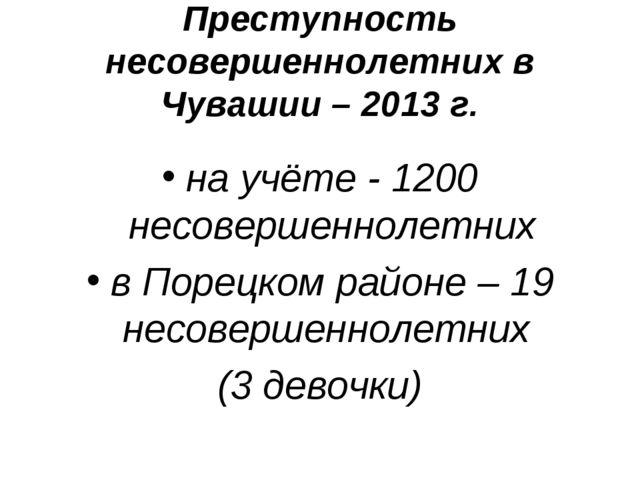 Преступность несовершеннолетних в Чувашии – 2013 г. на учёте - 1200 несоверше...