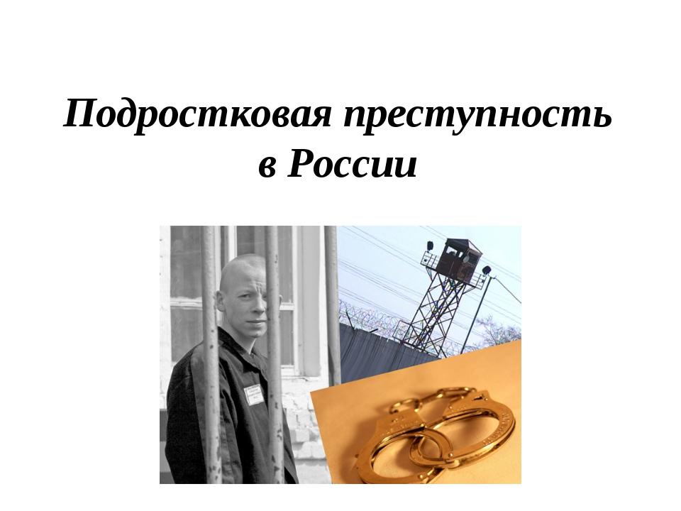 Подростковая преступность в России