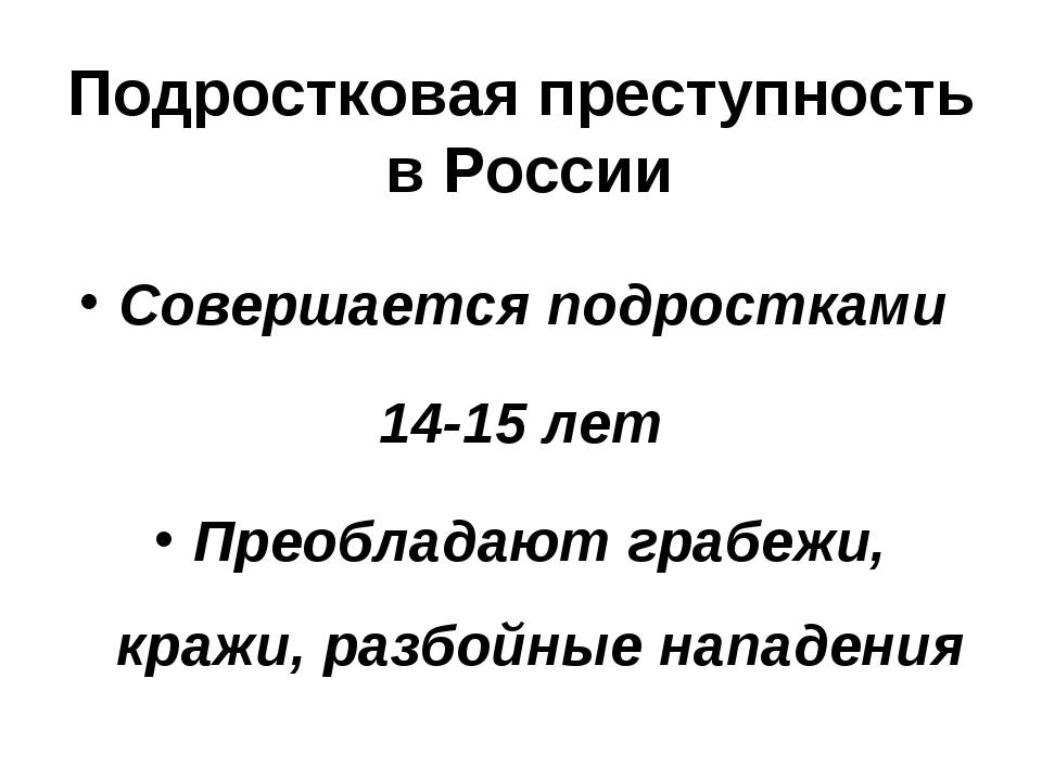 Подростковая преступность в России Совершается подростками 14-15 лет Преоблад...