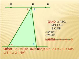 Ответ:  3 =180°- (60°+50°)=70°,  4 =  1 = 60°,  5 =  2 = 50° А N С В М 4