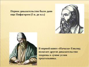 Первое доказательство было дано еще Пифагором (5 в. до н.э.) В первой книге «