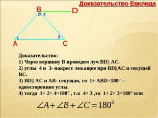Доказательство: 1) Через вершину B проведем луч BD   AC. 2)углы 4 и 3- нак