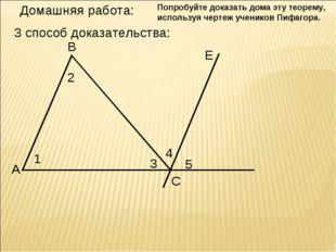 Домашняя работа: 3 способ доказательства: Попробуйте доказать дома эту теорем
