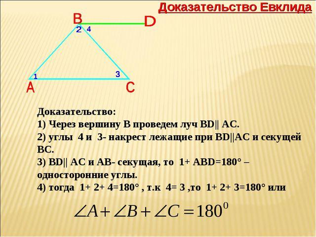 Доказательство: 1) Через вершину B проведем луч BD   AC. 2)углы 4 и 3- нак...