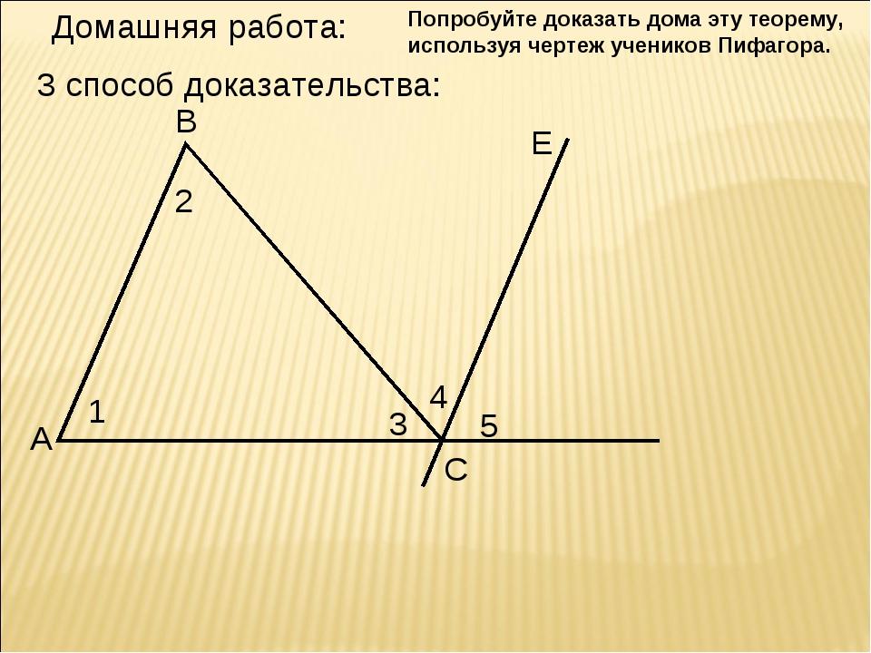 Домашняя работа: 3 способ доказательства: Попробуйте доказать дома эту теорем...