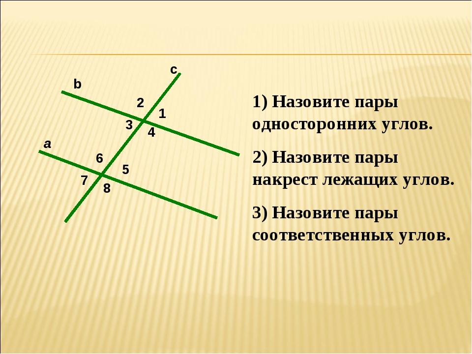 2 5 6 8 7 1 4 3 a c b 1) Назовите пары односторонних углов. 2) Назовите пары...