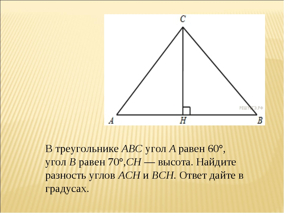 В треугольникеABCуголAравен 60°, уголBравен 70°,CH—высота. Найдите ра...