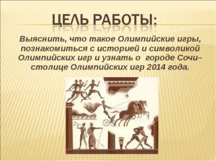 Выяснить, что такое Олимпийские игры, познакомиться с историей и символикой