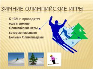С 1924 г. проводятся еще и зимние Олимпийские игры, которые называют Белыми О