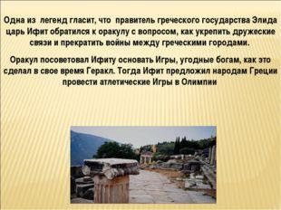 Одна из легенд гласит, что правитель греческого государства Элида царь Ифит о