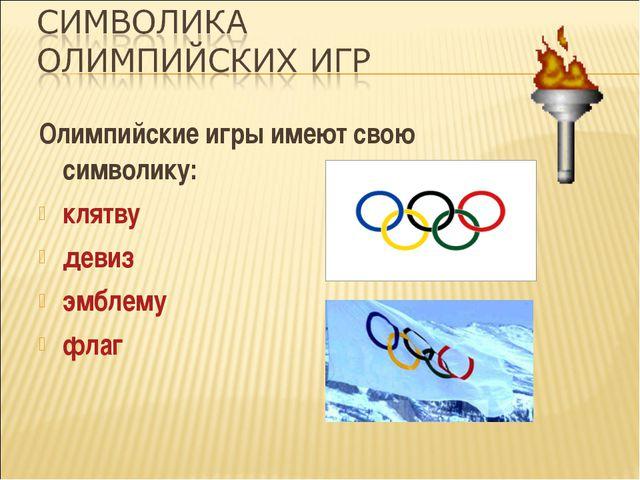 Олимпийские игры имеют свою символику: клятву девиз эмблему флаг