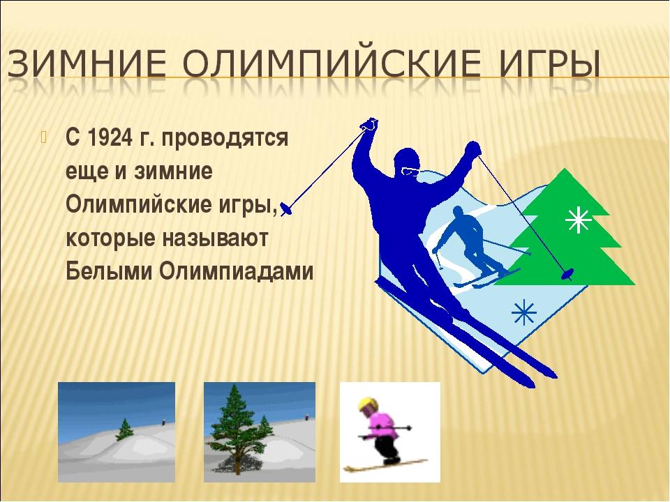 С 1924 г. проводятся еще и зимние Олимпийские игры, которые называют Белыми О...