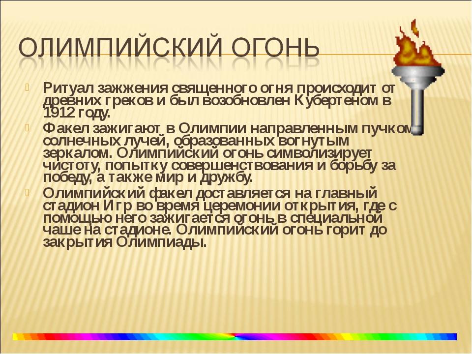 Ритуал зажжения священного огня происходит от древних греков и был возобновле...