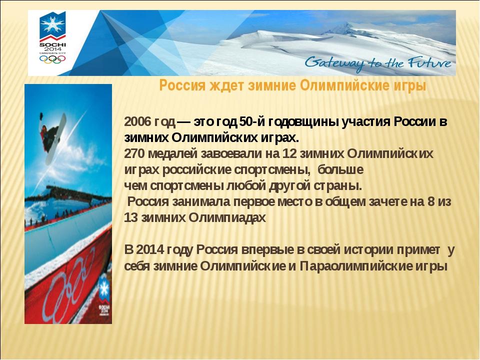 Россия ждет зимние Олимпийские игры 2006 год — это год 50-й годовщины участия...