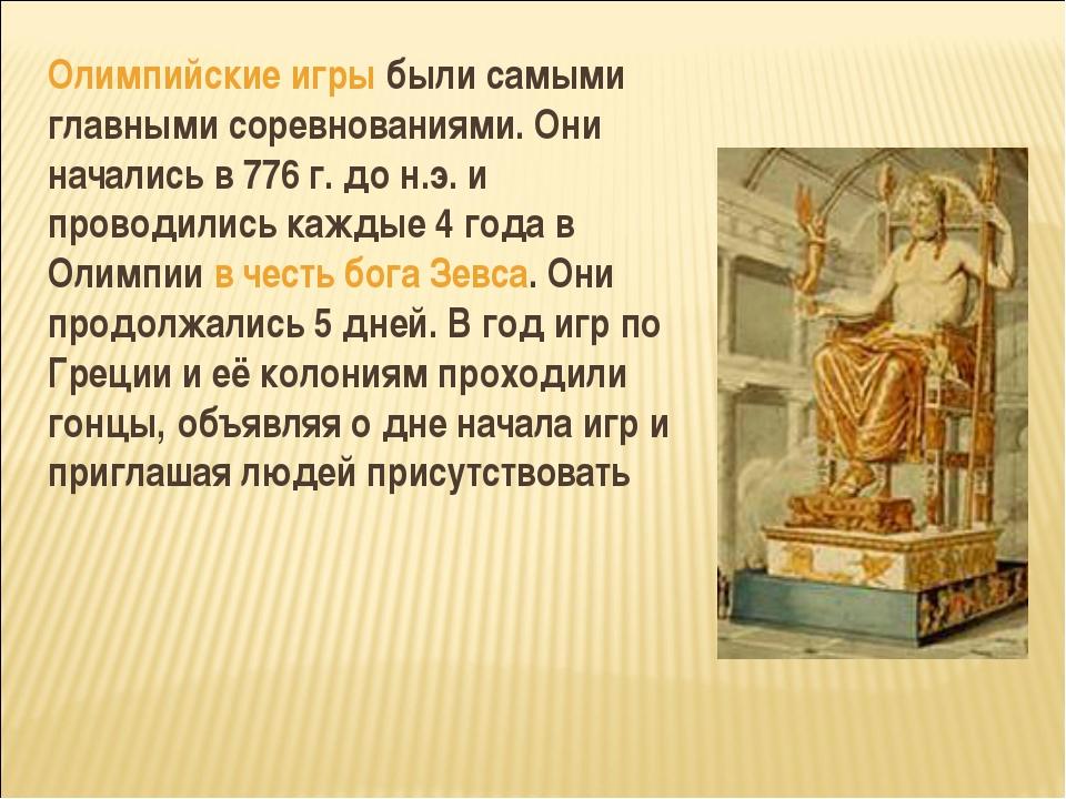 Олимпийские игры были самыми главными соревнованиями. Они начались в 776 г. д...
