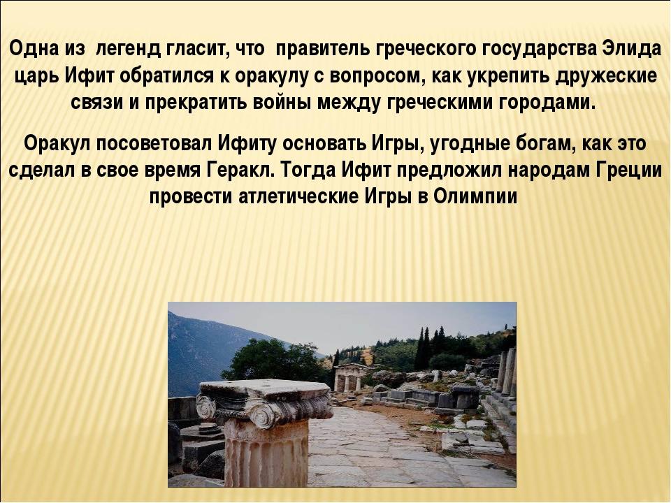 Одна из легенд гласит, что правитель греческого государства Элида царь Ифит о...
