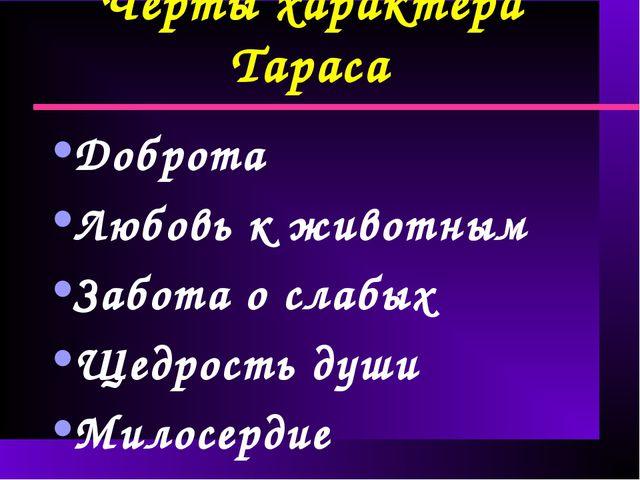 Черты характера Тараса Доброта Любовь к животным Забота о слабых Щедрость душ...