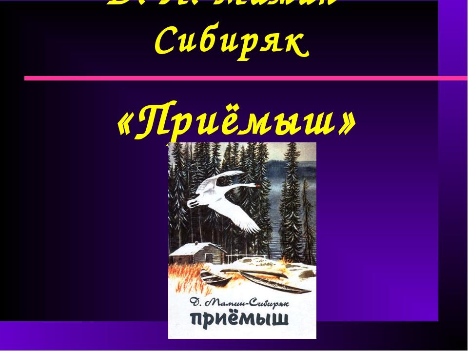 Д. Н. Мамин - Сибиряк «Приёмыш»