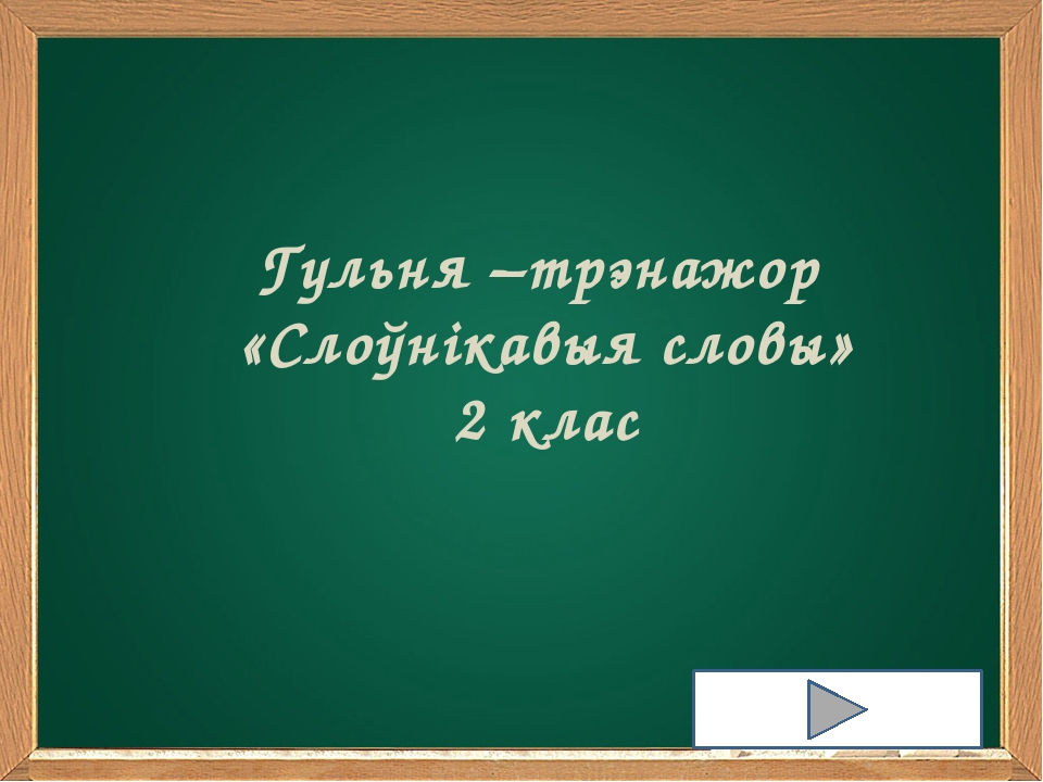 Гульня –трэнажор «Слоўнікавыя словы» 2 клас