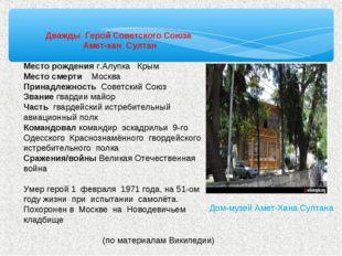 Дважды Герой Советского Союза Амет-хан Султан Месторождения г.Алупка Крым