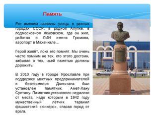 Память Его именем названы улицы в разных городах СССР, в родной Алупке, в под