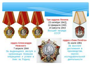 Триордена Ленина 23 октября 1942], 14 февраля 1943, 24 августа 1943 Высшая