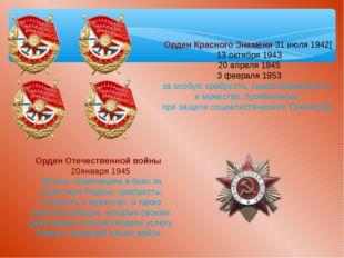 Орден Красного Знамени 31 июля 1942[ 13 октября 1943 20 апреля 1945 3 февраля