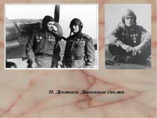 М. Девятаев. Довоенные снимки