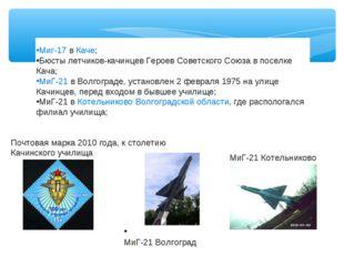 Миг-17вКаче; Бюсты летчиков-качинцев Героев Советского Союза в поселке Кач