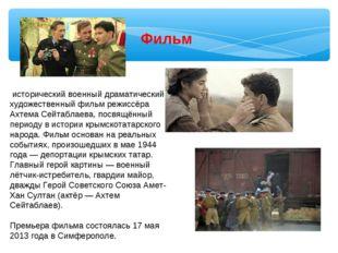исторический военный драматический художественный фильм режиссёра Ахтема Сей