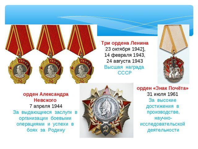 Триордена Ленина 23 октября 1942], 14 февраля 1943, 24 августа 1943 Высшая...