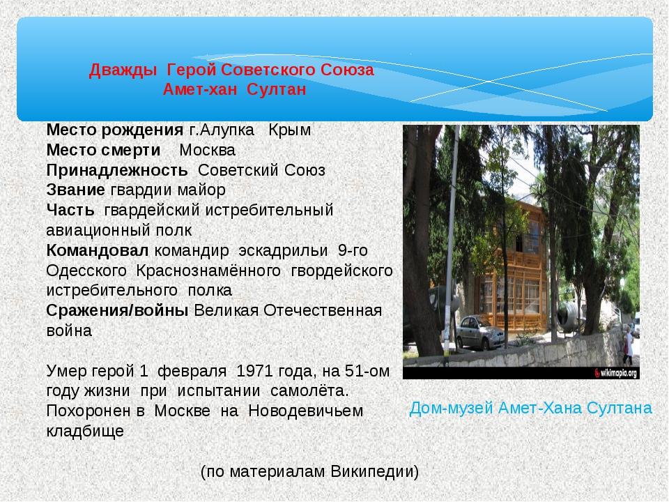 Дважды Герой Советского Союза Амет-хан Султан Месторождения г.Алупка Крым...