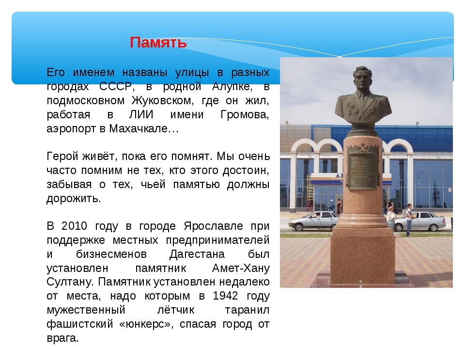 Память Его именем названы улицы в разных городах СССР, в родной Алупке, в под...