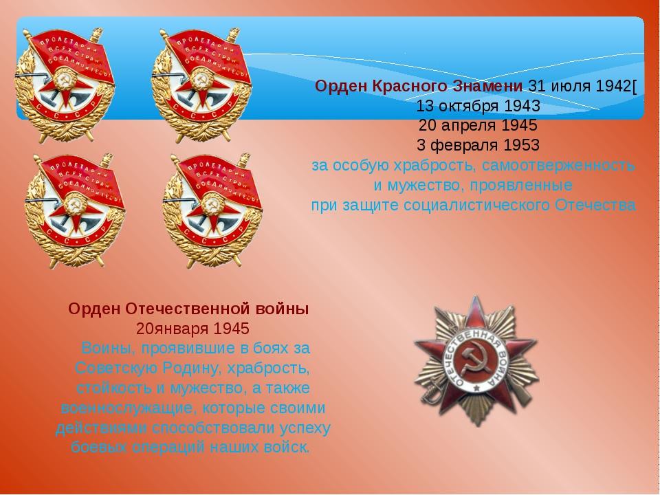Орден Красного Знамени 31 июля 1942[ 13 октября 1943 20 апреля 1945 3 февраля...