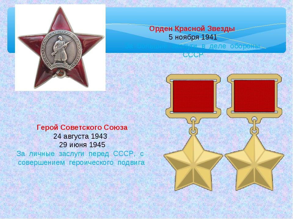 Герой Советского Союза 24 августа 1943 29 июня 1945 За личные заслуги перед...
