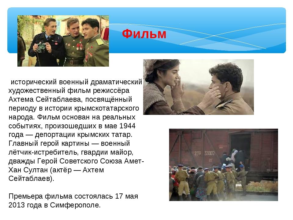 исторический военный драматический художественный фильм режиссёра Ахтема Сей...