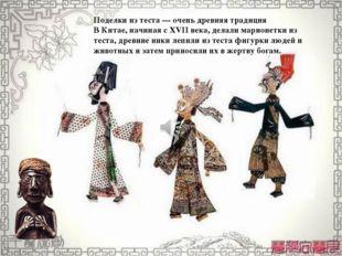 Поделки из теста — очень древняя традиция В Китае, начиная с XVII века, делал
