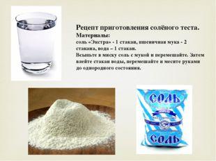 Рецепт приготовления солёного теста. Материалы: соль «Экстра» - 1 стакан, пше